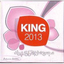 king 2013