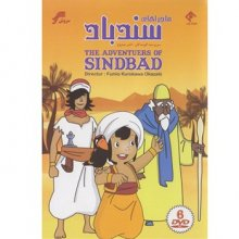 The tures of sindbad