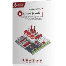 نرم افزارهای مهندسی نفت و شیمی